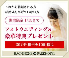 八戸パークホテル 結婚式プレゼント+88万円相当OFF 期間限定10/15まで